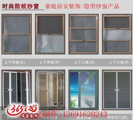 坂田纱窗安装【365128信息发布网】