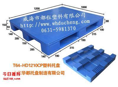 济南塑料托盘/济南塑料垫板