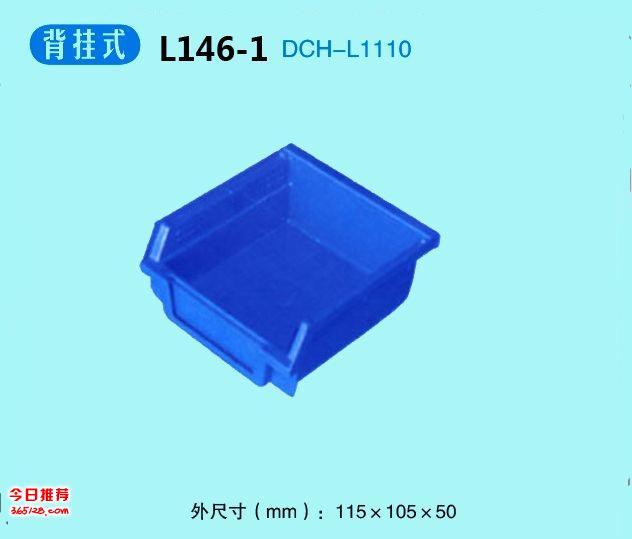 大连塑料零件盒/大连塑料零件箱