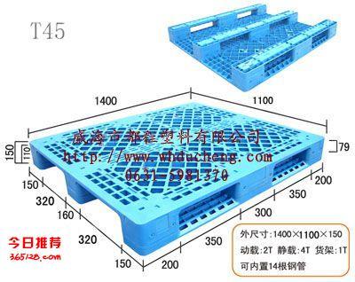 天津塑料托盘厂家/北京塑料托盘价格