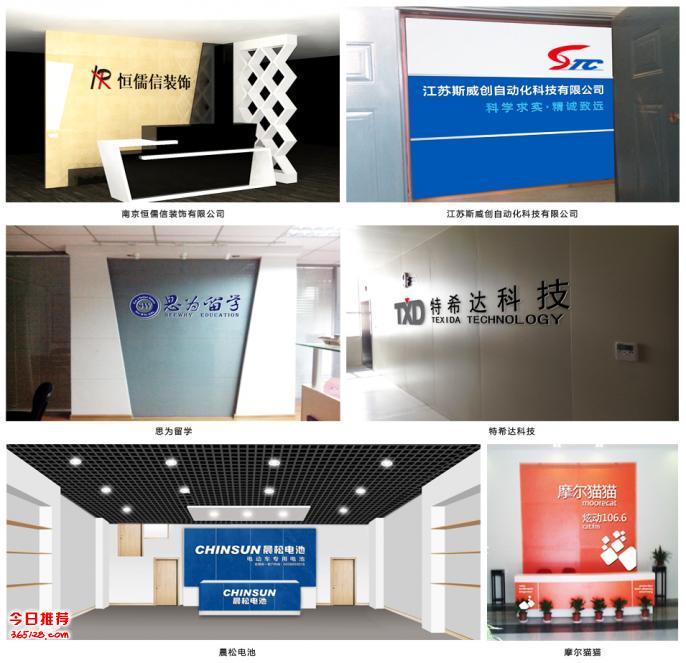 南京形象墙设计制作-南京logo墙设计制作安装-南京前台背景墙
