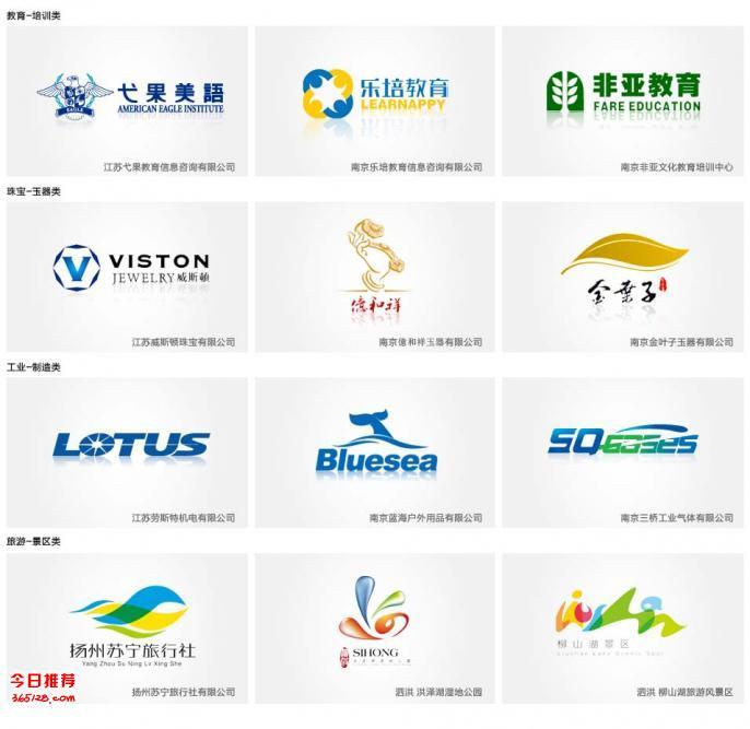 南京logo设计-南京标志设计-南京企业logo设计-南京企业标志设