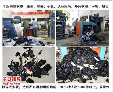 深圳服装销毁公司