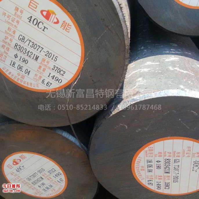 今日40Cr圆钢市场价格 无锡40Cr圆钢现货报价