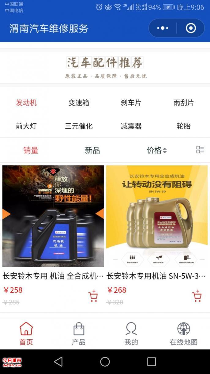 渭南汽车维修服务小程序上线 薛林超说助力汽车服务行业