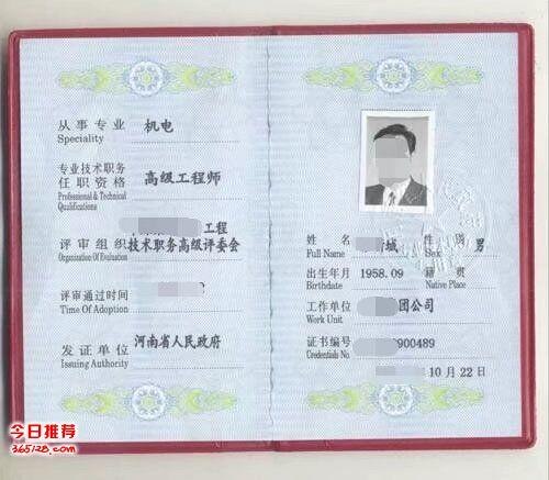 山东省高级工程师职称评审咨询申报