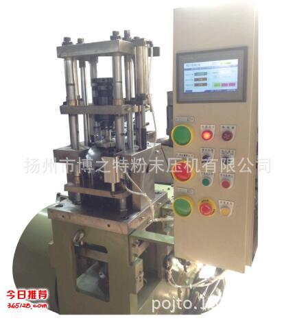 供应PT粉末冶金制品精整机 工业陶瓷冶金设备