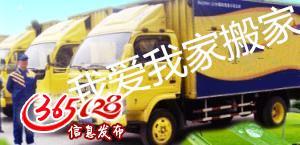 北仑新碶\搬家公司大碶\、霞浦、柴桥、小港、红联居民搬家搬场