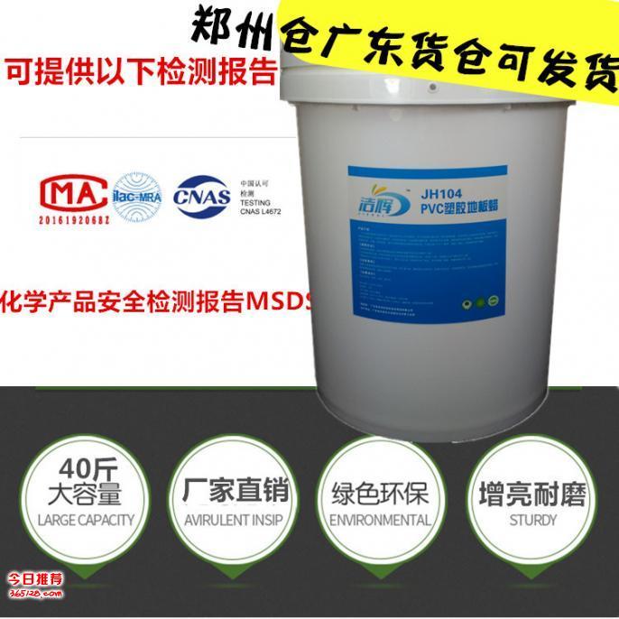 洁辉JH104硬光蜡硬质地面蜡大理石蜡PVC地板蜡蜡水硬面蜡