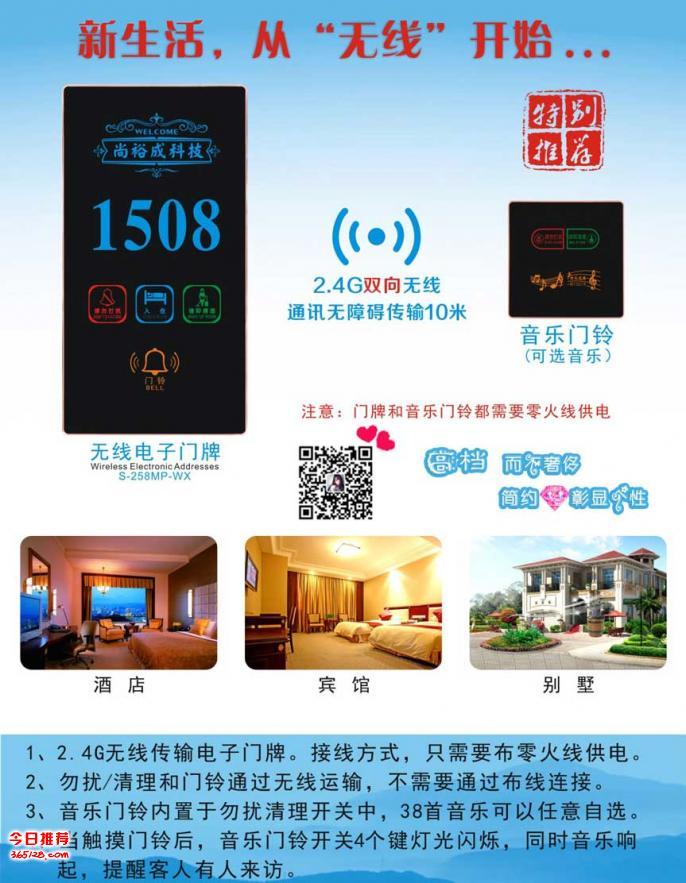 尚裕成-无线电子门牌 免布线酒店LED触摸无线蓝牙通讯电子门显