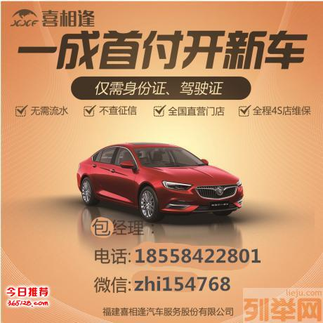 徐州买车0首付低首付信用有问题也可以做当天提车包上牌保险购