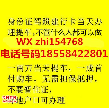 郑州买车低首付征信流水不好信用卡逾期也可以办理当天提车包