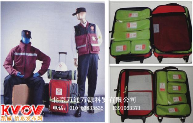 国家卫生应急队伍个人携行装备