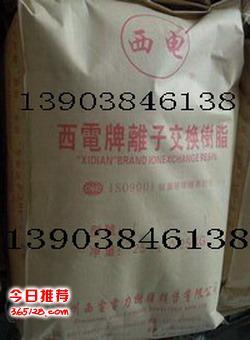 盐酸发黄脱色树脂郑州西电盐酸除铁除有机物脱色树脂