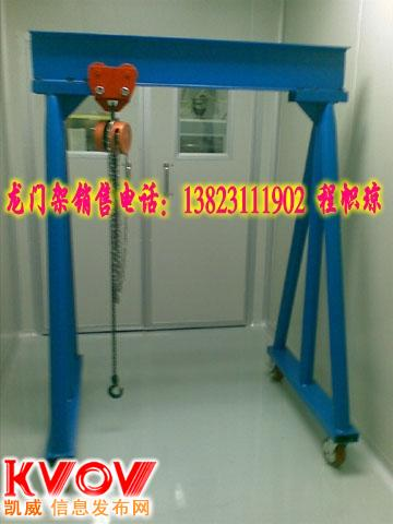专业定做(包安装)移动龙门架,珠海2吨龙门架,中山3吨龙门架