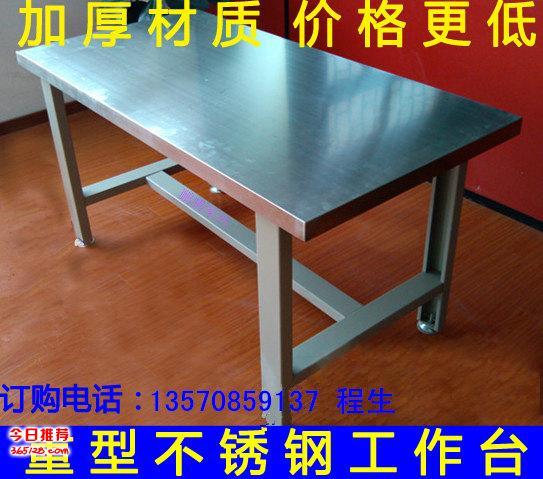 不锈钢工作台,车间不锈钢操作台,深圳不锈钢实验室工作台厂