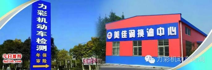 换油保养就来东台拉雅养尊宝娱乐客户端注册~原美佳润换油中心
