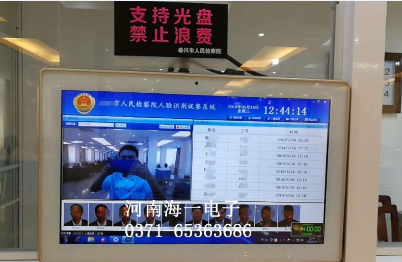 郑州今日推荐移动人脸识别就餐计费考勤系统设备总代直销
