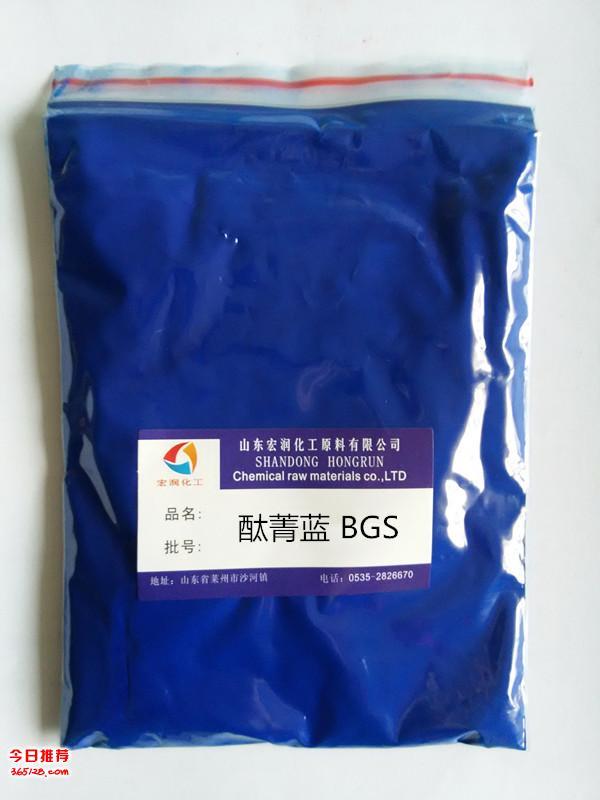 酞菁藍BGS廠家優惠促銷