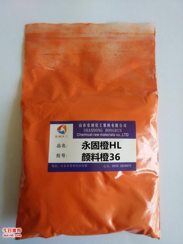 颜料橙36