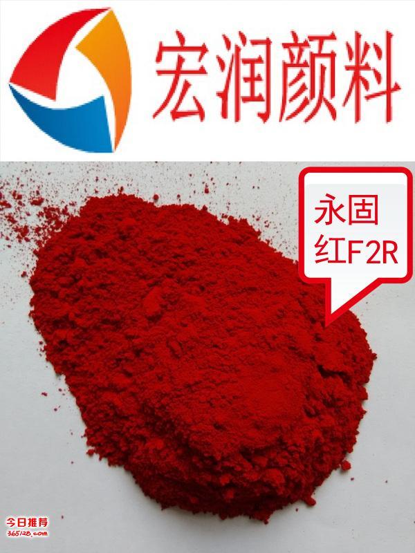 诸城油漆颜料3130永固红F2R工厂促销
