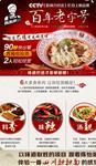 10w元该投资什么项目?加盟CCTV战略合作连锁餐饮品牌