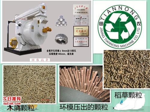 田农专业生各类型号木屑颗粒机
