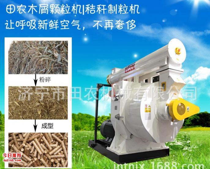 田农造粒机设备质量跟价格正比