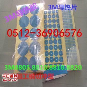 3m8810导热胶 3M导热双面胶8810可分切散卖加工冲型