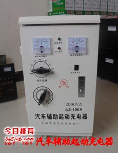 上海申志充电机厂家12V24V36V48V60V72V汽车辅助启动充电一体