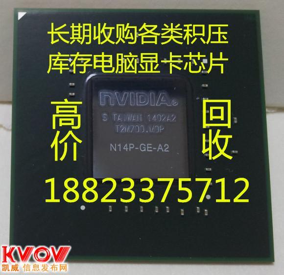深圳库存芯片回收GK104-325-A2,GK104-400-A2系列价格