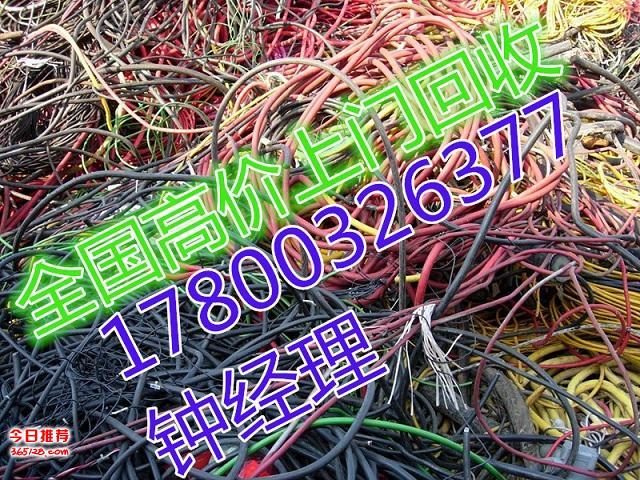 宿迁今日推荐电缆回收价格--二手电线电缆回收价格