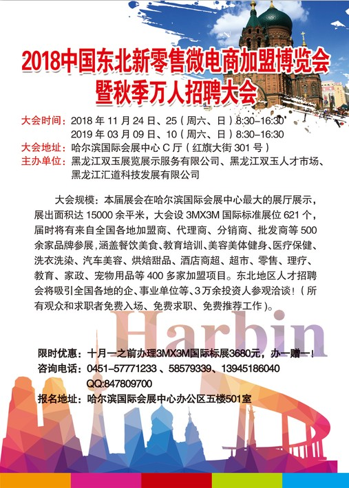 11月24、25日2018中国东北新零售微电商加盟博览会暨秋季万人
