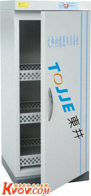 供应档案用品 除湿机 档案电子文件图书消毒柜 防磁柜