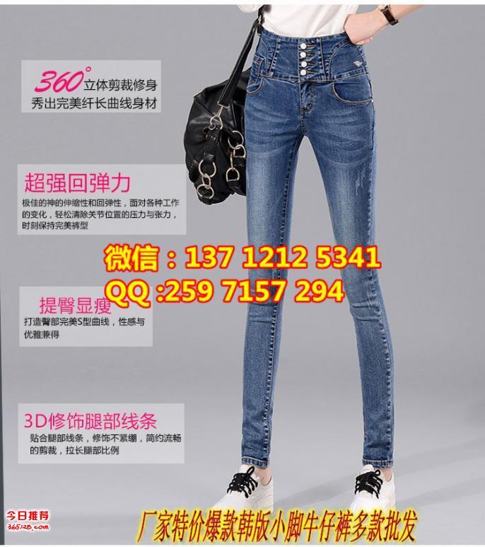 云南昆明哪里有库存牛仔裤批发便宜韩版牛仔裤供应厂家尾货库