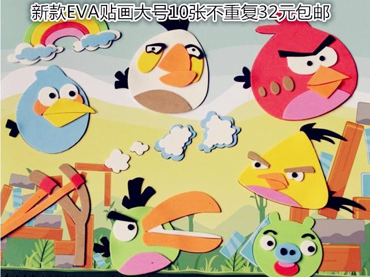 幼儿园手工diy拼图 3d立体eva贴画 宝宝贴纸儿童手工制作玩具批发